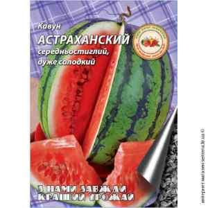 Семена арбуза Астраханский 8 г.