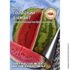 Семена арбуза Сладкий бриллиант 8 г.