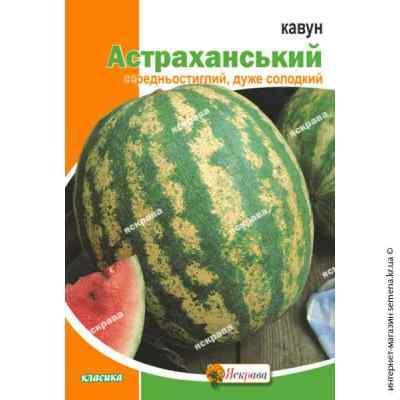 Семена арбуза Астраханский 20 г.