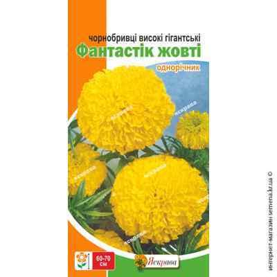 Семена бархатцев высокорослых Фантастик желтые 0.3 г.