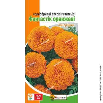 Семена бархатцев высокорослых Фантастик оранжевые 0.3 г.