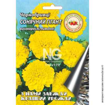 Бархатцы Солнечный гигант 0,5 г.