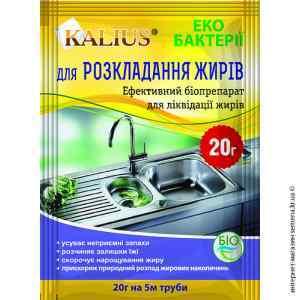 Kalius  биопрепарат для разложения жиров 20 г.