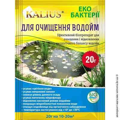 Kalius биопрепарат для очистки водоемов 20 г.