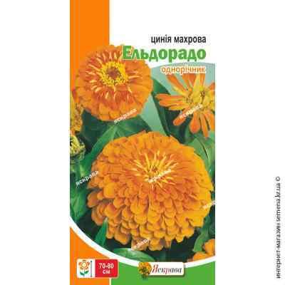 Семена циннии махровой Эльдорадо 0.5 г.