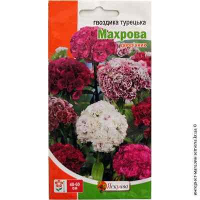 Семена гвоздики перистой Махровая 0.2 г.