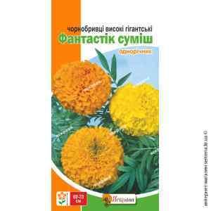 Семена бархатцев высокорослых Фантастик смесь 0.3 г.