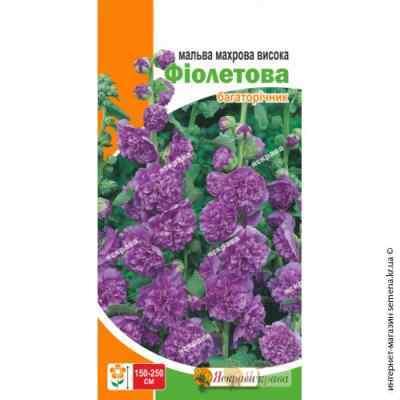Семена мальвы махровой высокой Фиолетовая 0.3 г.
