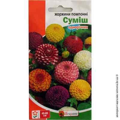 Семена георгины Помпонная смесь 0.3 г.