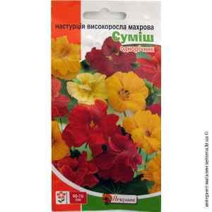 Семена настурции Высокорослой махровая смесь 1 г.