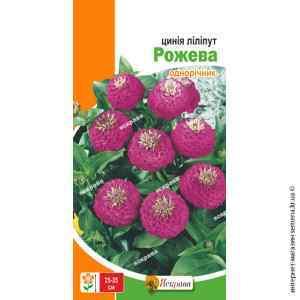 Семена цинии лилипут Розовая 0.5 г.