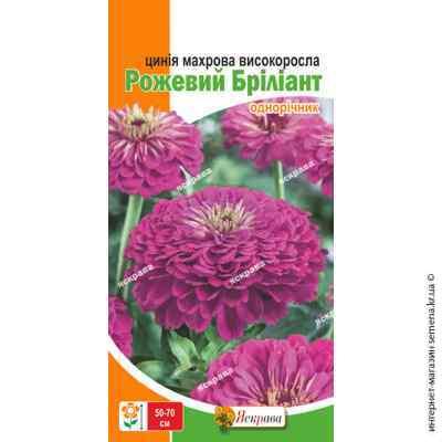 Семена цинии махровой высокорослой Розовый Бриллиант 0.5 г.