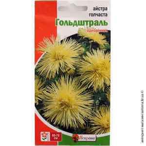 Семена астры игольчатой Гольдштраль 0.3 г.