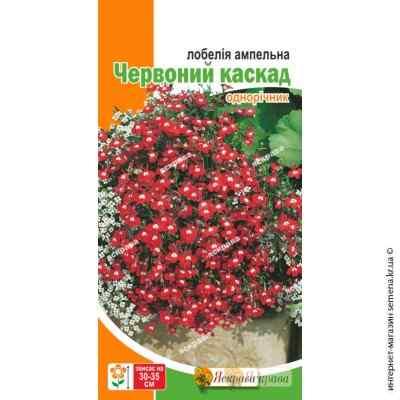 Лобелия Красный каскад 0,1 г.