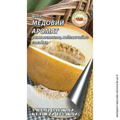 Семена дыни Медовый аромат 2 г.