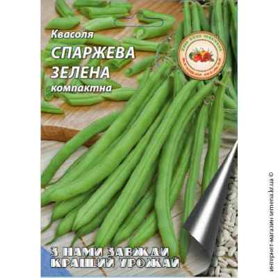 Семена фасоли Спаржевая зеленая 20 г.