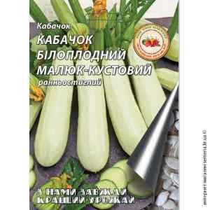 Семена кабачков Белоплодный малыш 2 г.
