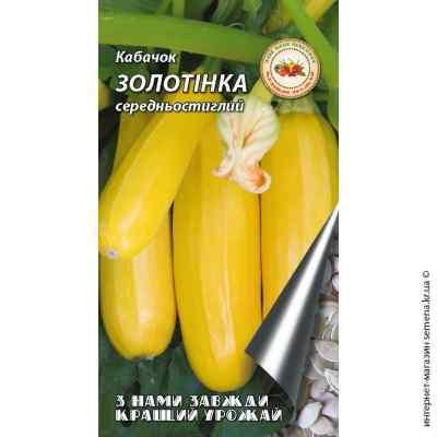 Семена кабачков Золотинка 2 г.