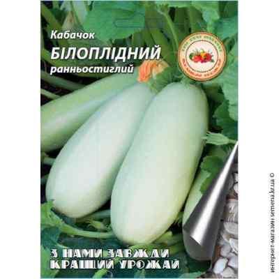 Семена кабачков Белоплодный 20 г.