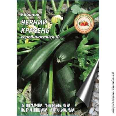Семена кабачков Черный красавец 10 г.