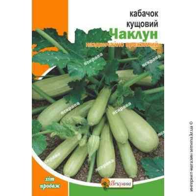Семена кабачков Чаклун 20 г. (Яскрава)