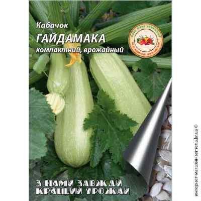 Семена кабачков Гайдамака 10 г.