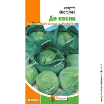 Семена капусты б/г К Весне 0.5 г.