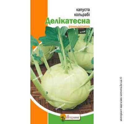Семена капусты Кольраби Деликатесная 0.5 г.
