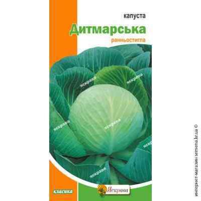 Семена капусты б/г Дитмарская 0.5 г.