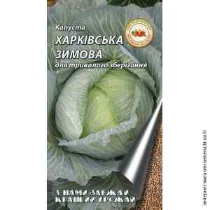 Семена капусты Харьковская зимняя 0,5 г.