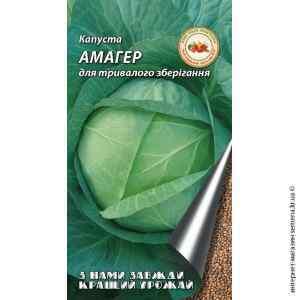 Семена капусты Амагер 0,5 г.