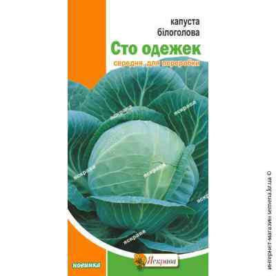 Семена капусты б/г Сто одежек 0.5 г.