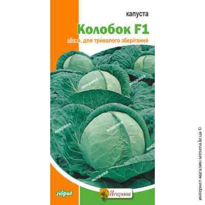 Семена капусты б/г Колобок 0.5 г.