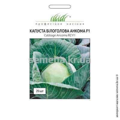 Семена капусты Анкома F1 20 шт.
