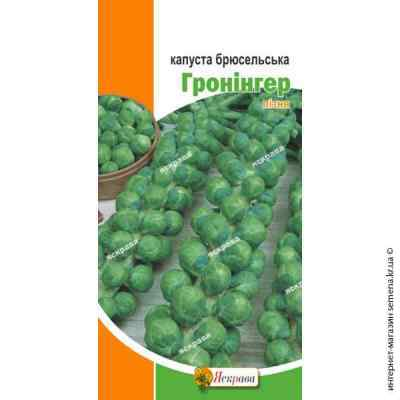 Семена капусты Брюссельская Гронингер (поздняя) 0.5 г.
