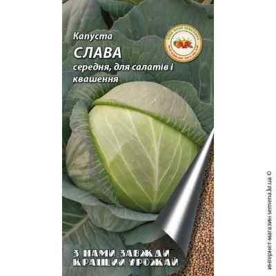 Семена капусты Слава 0,5 г.