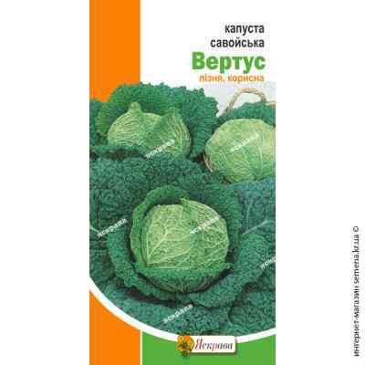 Семена капусты савойской Вертус 0.5 г.