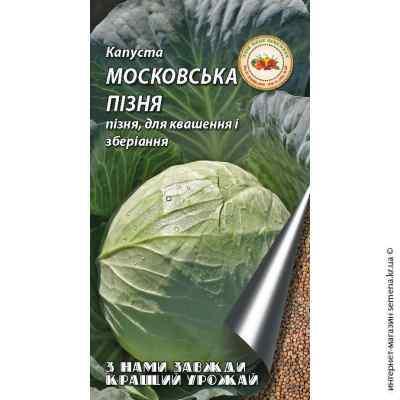 Семена капусты Московская поздняя 0,5 г.