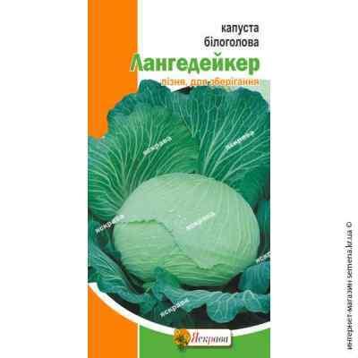 Семена капусты б/г Лангедейкер 0.5 г.