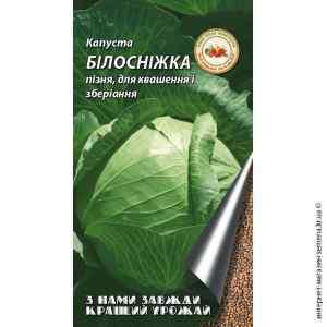 Семена капусты Белоснежка 0,5 г.