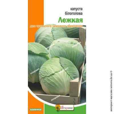 Семена капусты б/г Лежкая 0.5 г.