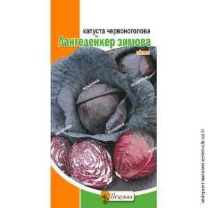 Семена капусты краснокочанной Лангедейкер зимняя 0.5 г.