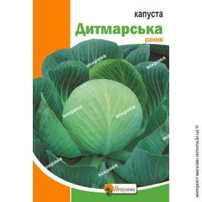 Семена капусты Дитмарская 10 г.