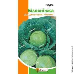 Семена капусты б/г Белоснежка 0.5 г.