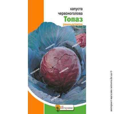 Семена капусты краснокочанной Топаз ранняя 0.5 г.