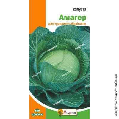Семена капусты б/г Амагер 0.5 г.