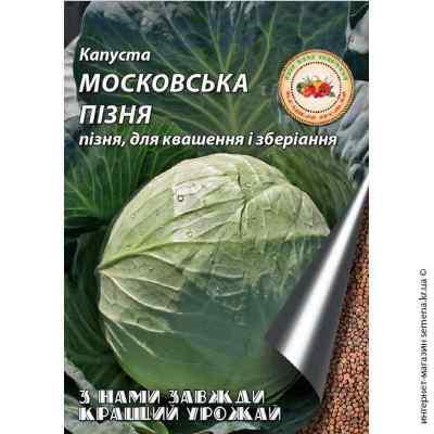 Семена капусты Московская поздняя 10 г.
