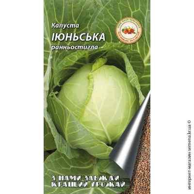 Семена капусты Июньская 0,5 г.