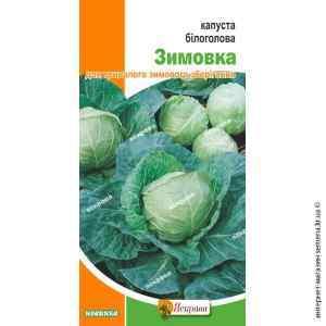 Семена капусты б/г Зимовка 0.5 г.