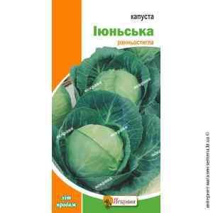 Семена капусты б/г Июньская 0.5 г.